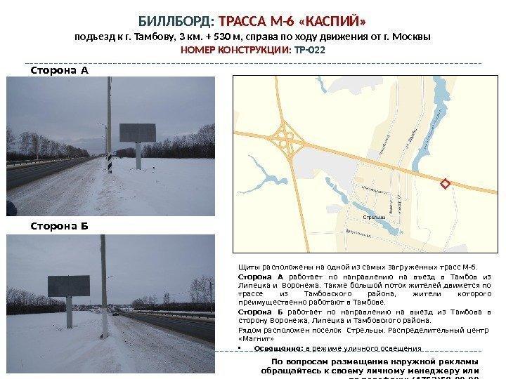 trassa-moskva-astrahan