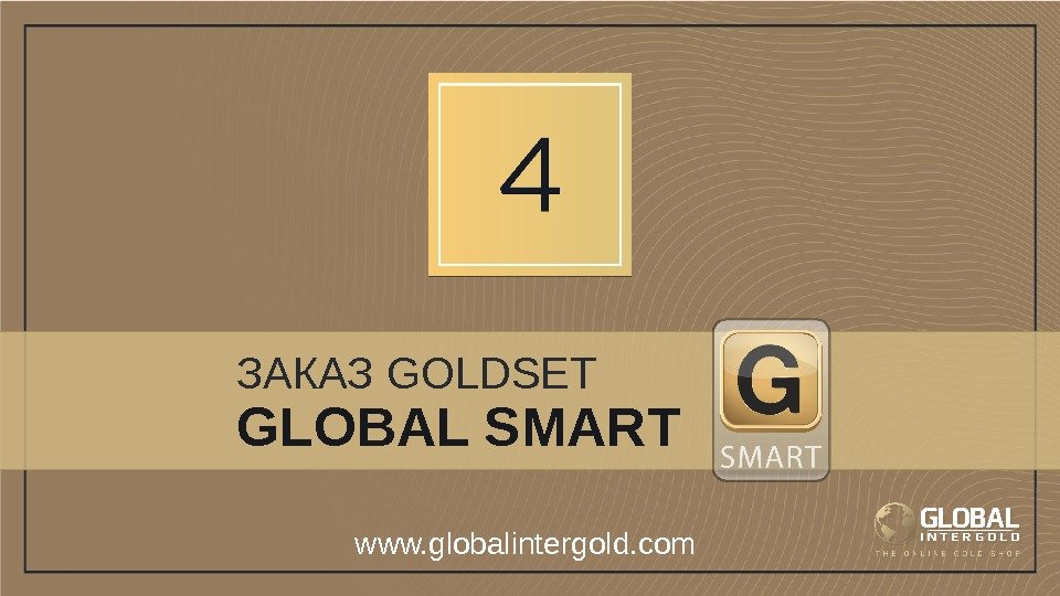 www. globalintergold. com ЗАКАЗ GOLDSET GLOBAL SMART