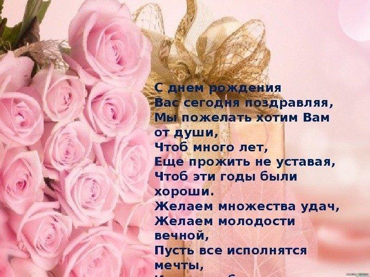Поздравление с днем рождения для вас от жорика вартанова 13