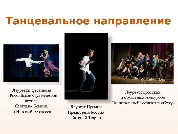 Лауреаты танцевального конкурса это