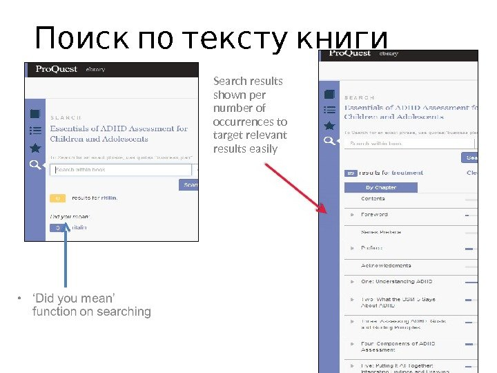 Поиск по тексту книги Search results shown per number of occurrences to target