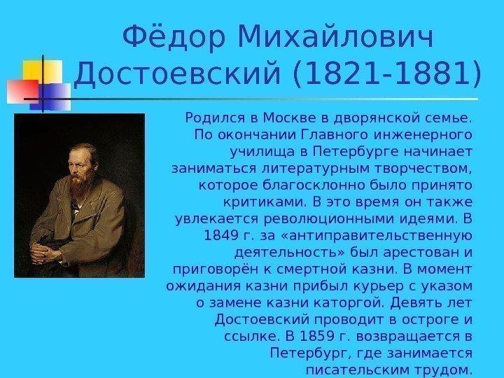 fyodor dostoevsky 1821 1881 part1 essay