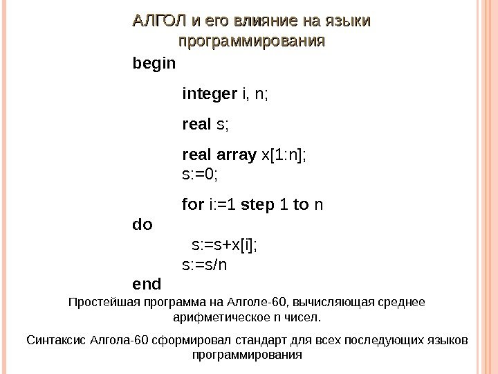 begin integer i, n; real s; real array x[1: n]; s: =0; for i: