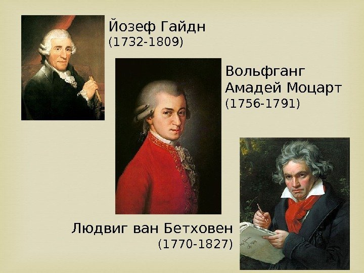 comparing composers beethoven and mozart Mozart vs haydn mozart and haydn are two of the greatest composers the world has known both were born in austria and are considered as friends, though.