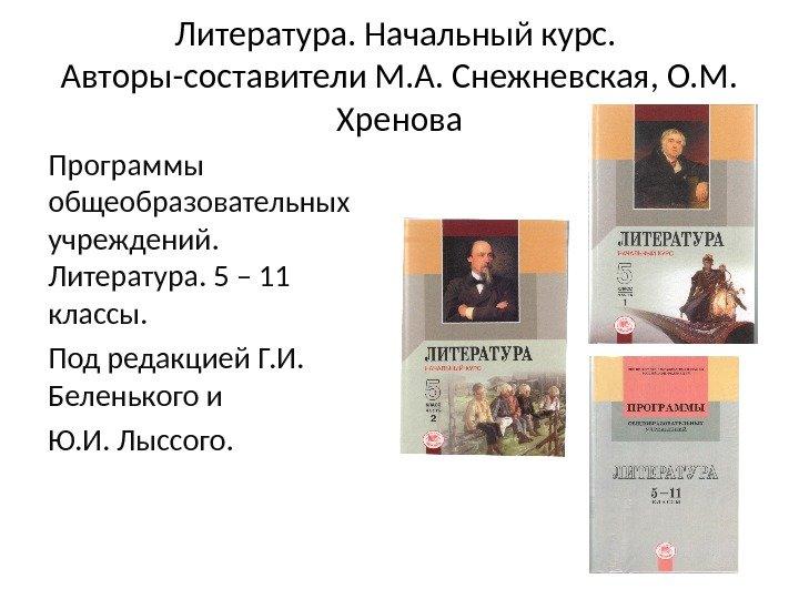 Ставкур Гдз По Литературе Снежневская,хренова,кац