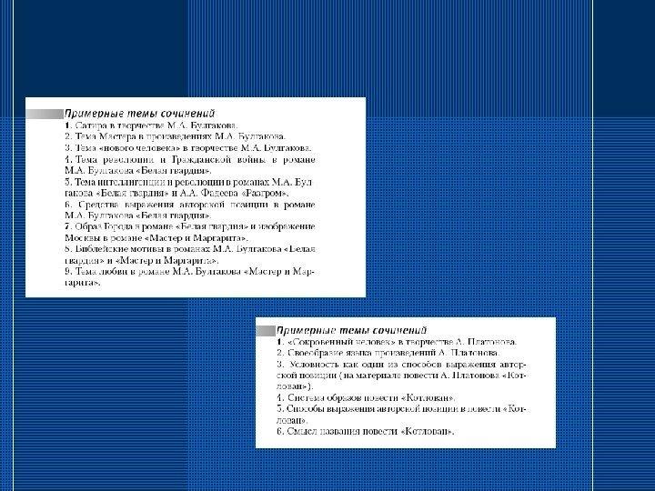 сатира в творчестве булгакова сочинение Сбербанк России