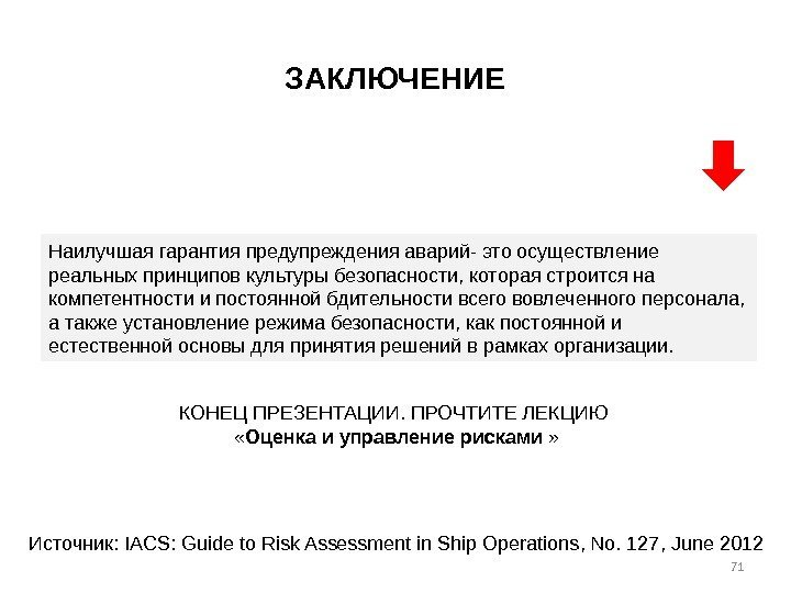 Источник:  IACS: Guide to Risk Assessment in Ship Operations ,  No.