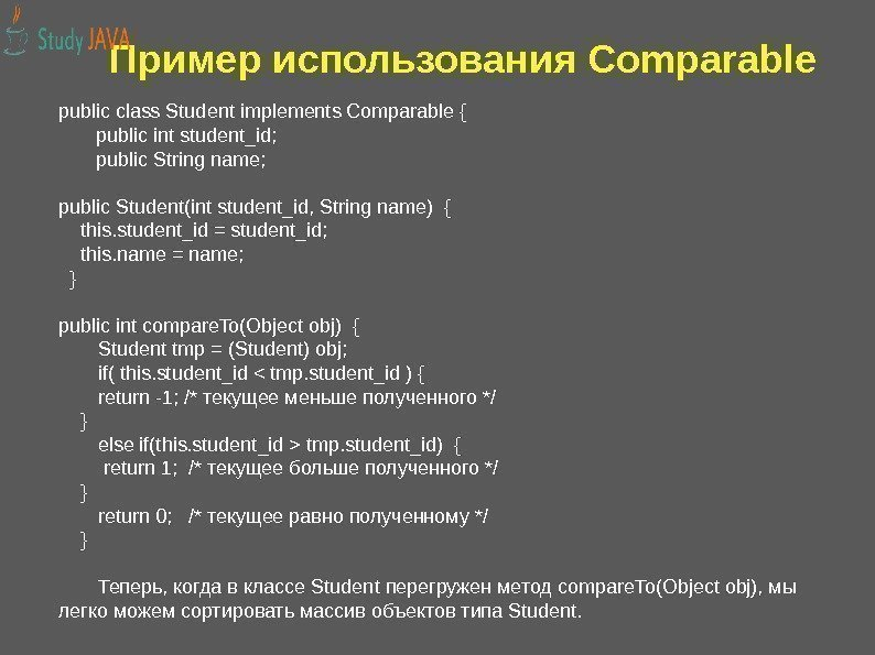Пример использования Comparable public class Student implements Comparable { public int student_id; public String