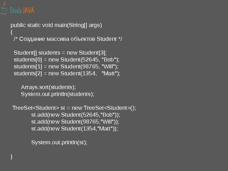 public static void main(String[] args) {  /* Создание массива объектов Student */