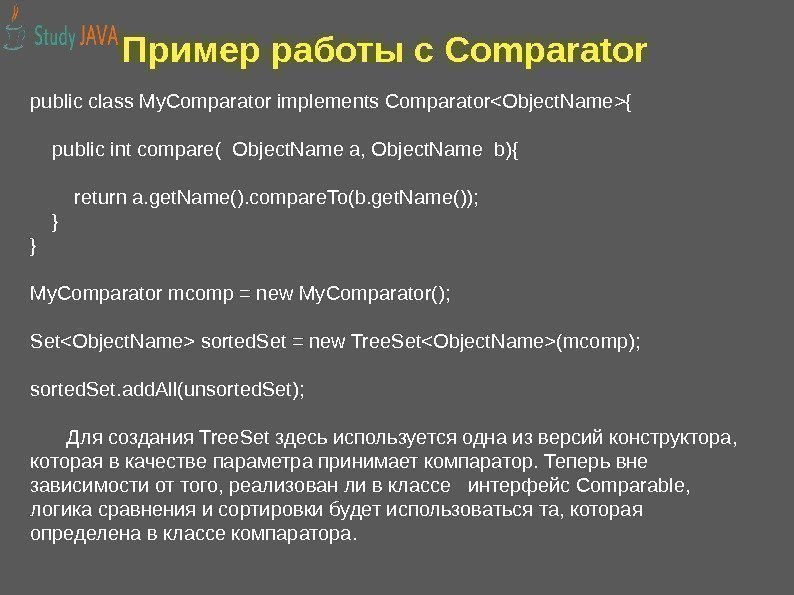 public class My. Comparator implements ComparatorObject. Name{  public int compare( Object. Name a,