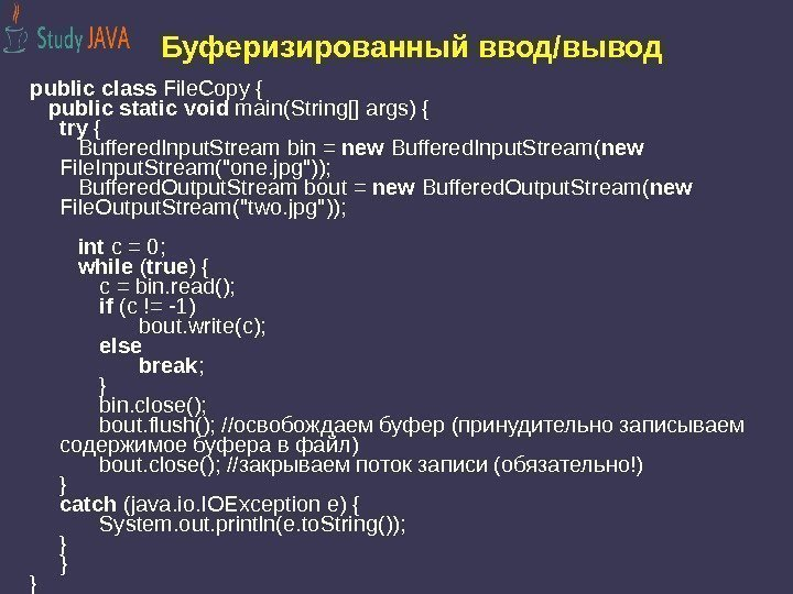 Буферизированный ввод/вывод public  class File. Copy { public  static  void main(String[]