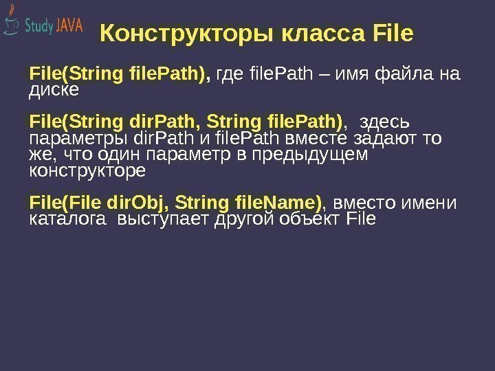 Конструкторы класса File(String file. Path) ,  где file. Path – имя файла на