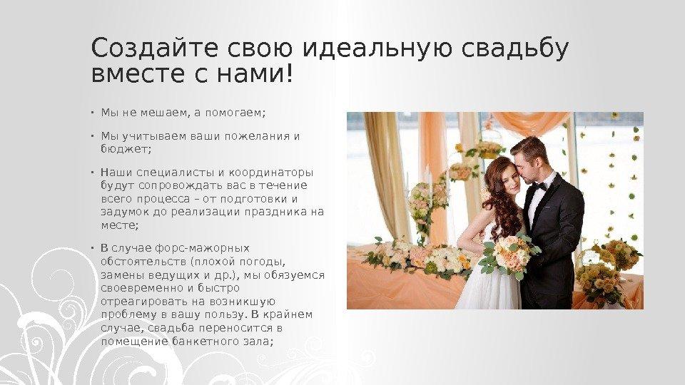 Поздравления на случай свадьбы