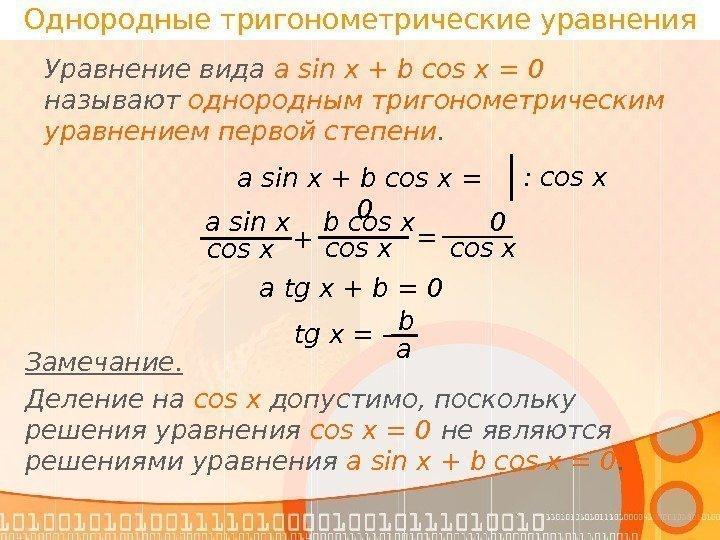 онлайн решить тригонометрическое уравнение риэлторы Ивановка