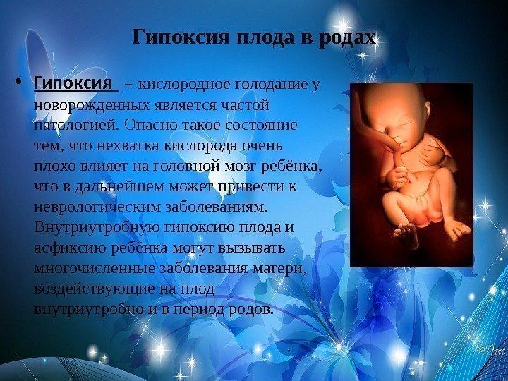 Гипоксия у беременных это что 61