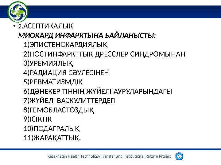 Kazakhstan Health Technology Transfer and Institutional Reform Project  • 2. АСЕПТИКАЛЫҚ МИОКАРД ИНФАРКТЫНА