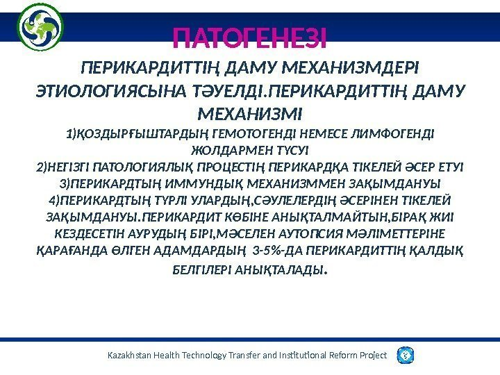 Kazakhstan Health Technology Transfer and Institutional Reform Project  ПАТОГЕНЕЗІ ПЕРИКАРДИТТІҢ ДАМУ МЕХАНИЗМДЕРІ ЭТИОЛОГИЯСЫНА