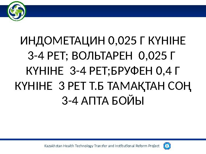 Kazakhstan Health Technology Transfer and Institutional Reform Project ИНДОМЕТАЦИН 0, 025 Г КҮНІНЕ 3