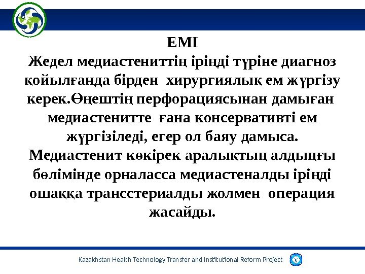 Kazakhstan Health Technology Transfer and Institutional Reform Project  ЕМІ Жедел медиастенитті ірі ді