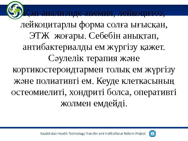 Kazakhstan Health Technology Transfer and Institutional Reform Project ан анализнде анемия, лейкоцитоз, Қ лейкоцитарлы