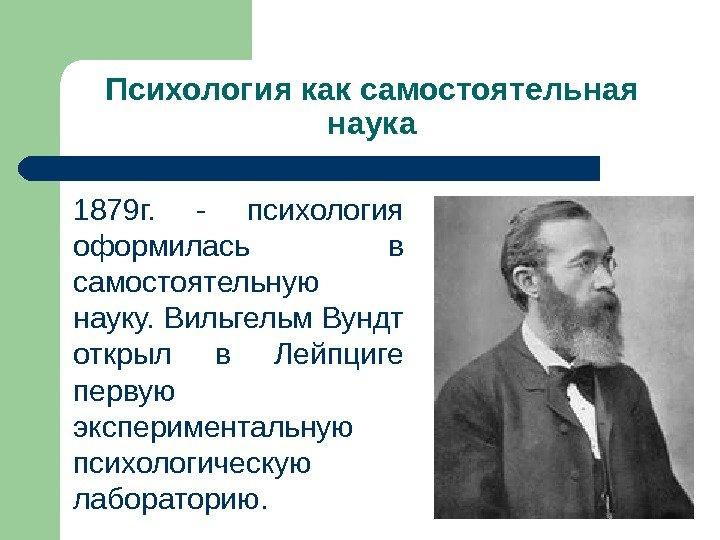 Экспериментальная психология как самостоятельная наука шпаргалка - Svbur.ru