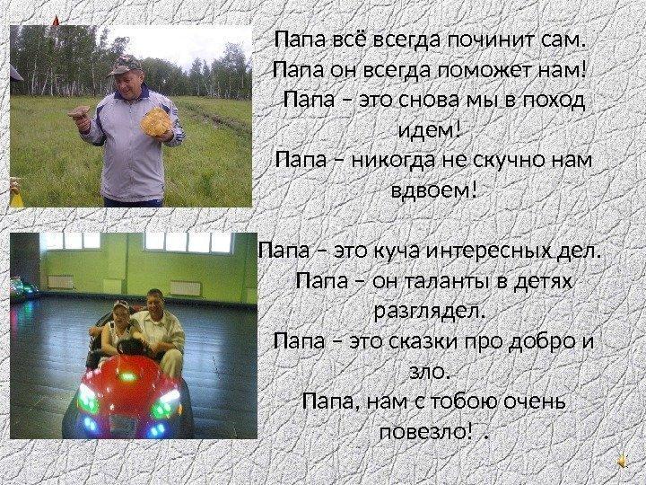 папа мой спортсмен стихотворение торт, выполненный виде