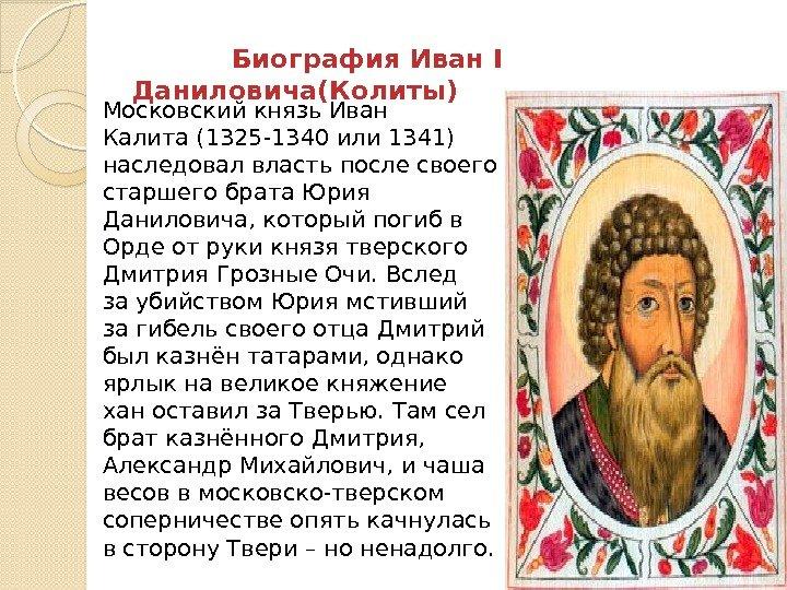 Иван Калита Шпаргалка