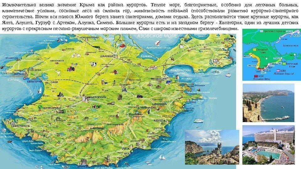 Карта Крыма Юбк
