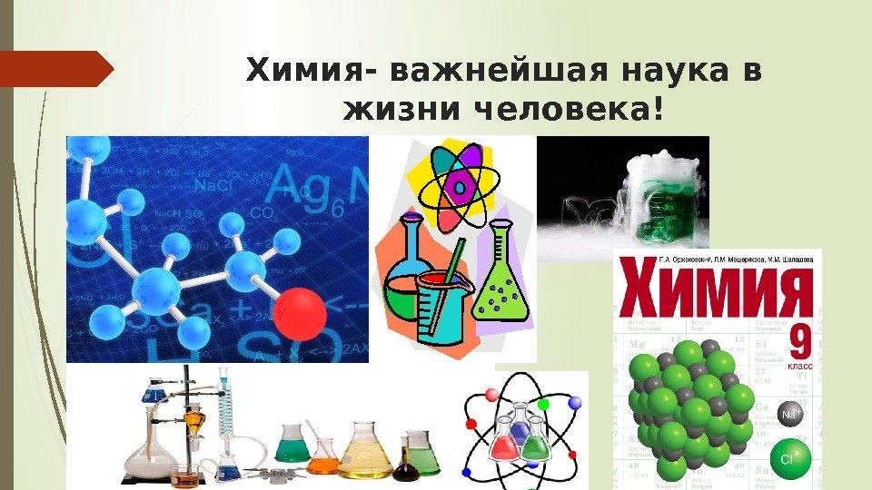 часть с по химии в картинках пратт