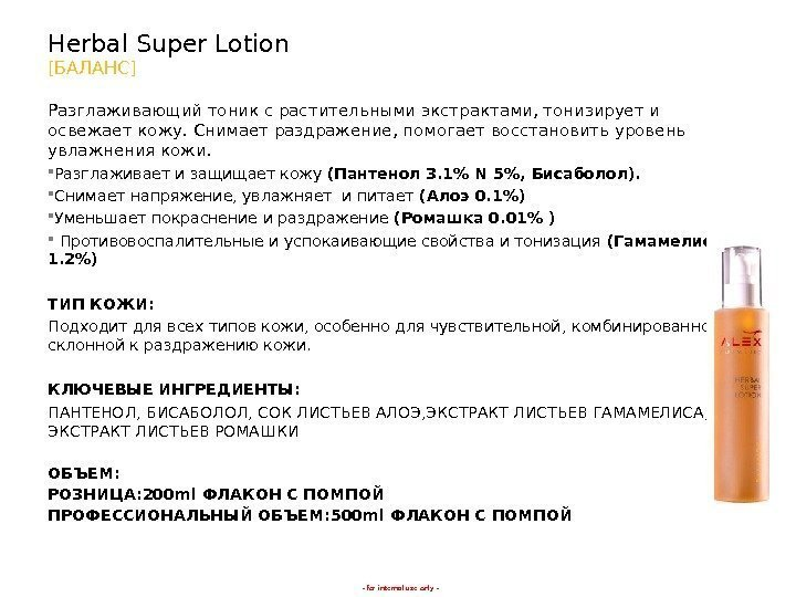 - for internal use only -Herbal Super Lotion [ БАЛАНС ] Разглаживающий тоник с