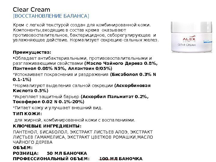 - for internal use only -Clear Cream [ ВОССТАНОВЛЕНИЕ  БАЛАНСА ] Крем с