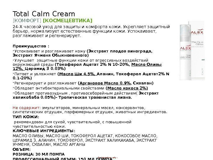 - for internal use only -Total Calm Cream [ КОМФОРТ ] [ КОСМЕЦЕВТИКА] 24