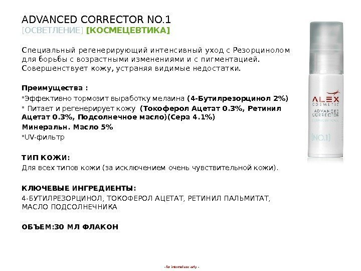 - for internal use only -ADVANCED CORRECTOR NO. 1 [ ОСВЕТЛЕНИЕ ] [ КОСМЕЦЕВТИКА]