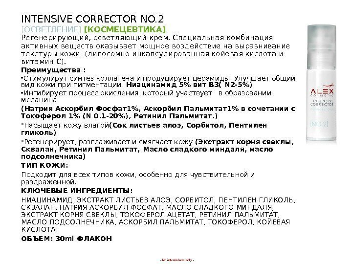 - for internal use only -INTENSIVE CORRECTOR NO. 2 [ ОСВЕТЛЕНИЕ ] [ КОСМЕЦЕВТИКА]
