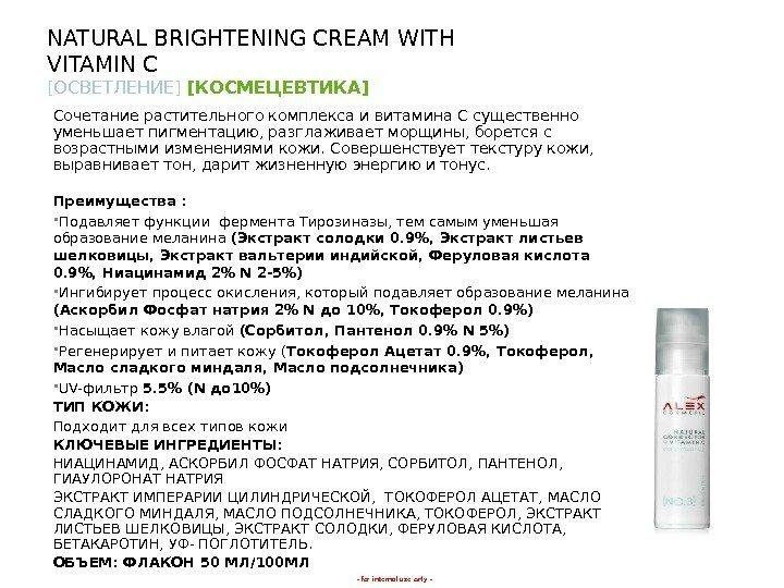 - for internal use only -NATURAL BRIGHTENING CREAM WITH VITAMIN C [ ОСВЕТЛЕНИЕ ]