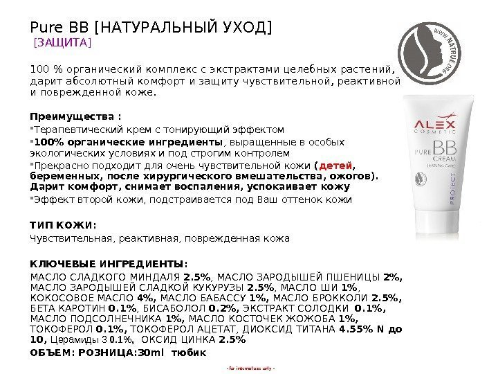 - for internal use only -Pure BB [ НАТУРАЛЬНЫЙ УХОД ] [ ЗАЩИТА ]