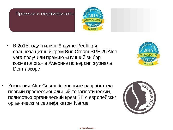 - for internal use only - • В 2015 году пилинг Enzyme Peeling и