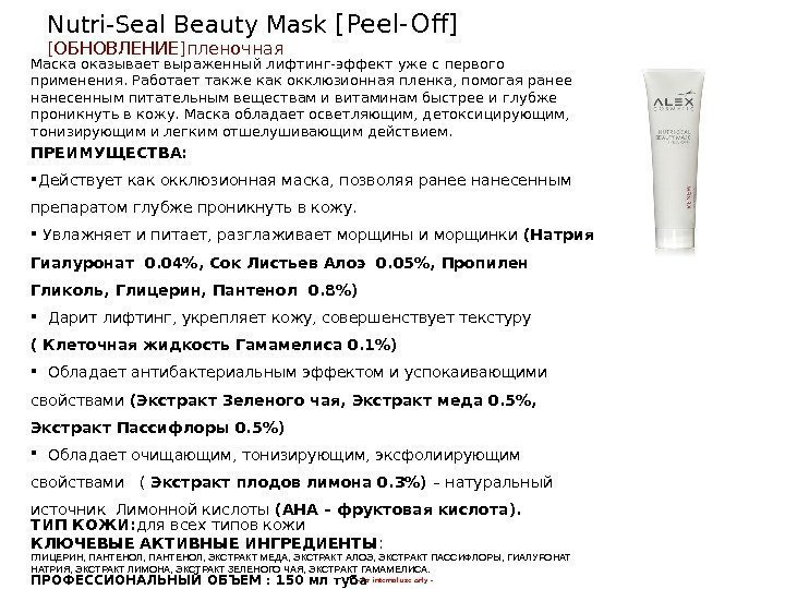 - for internal use only -Nutri-Seal Beauty Mask [Peel-Off] [ ОБНОВЛЕНИЕ ] пленочная Маска