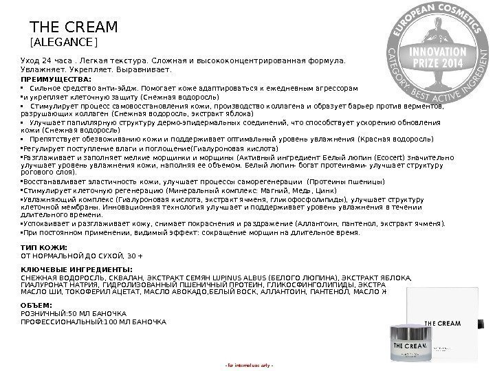 - for internal use only -THE CREAM [ALEGANCE] Уход 24 часа .  Легкая