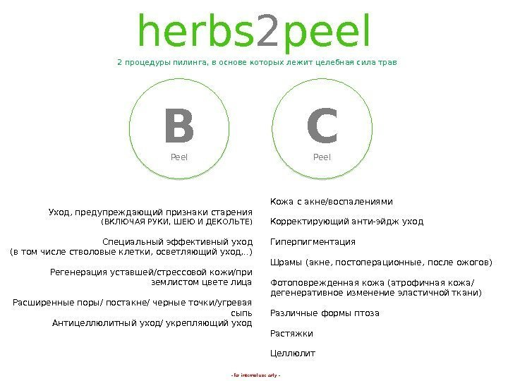 - for internal use only -herbs 2 peel C Peel. B Peel 2 процедуры