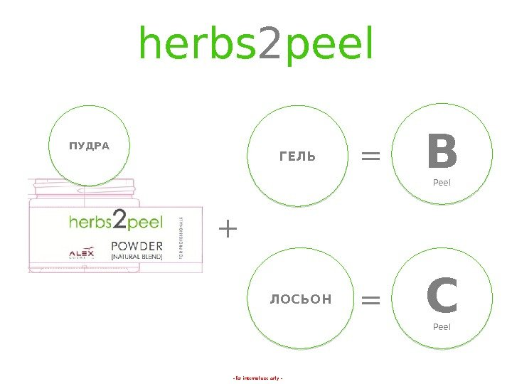 - for internal use only -herbs 2 peel + C Peel. B Peel. ГЕЛЬ