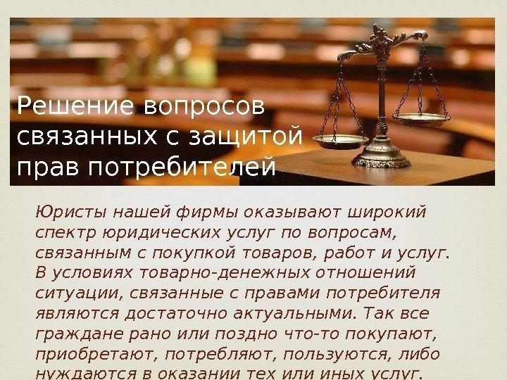 Работа связанная с защитой прав потребителей