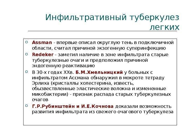 Инфильтративный Туберкулез Легких Презентация Скачать Бесплатно