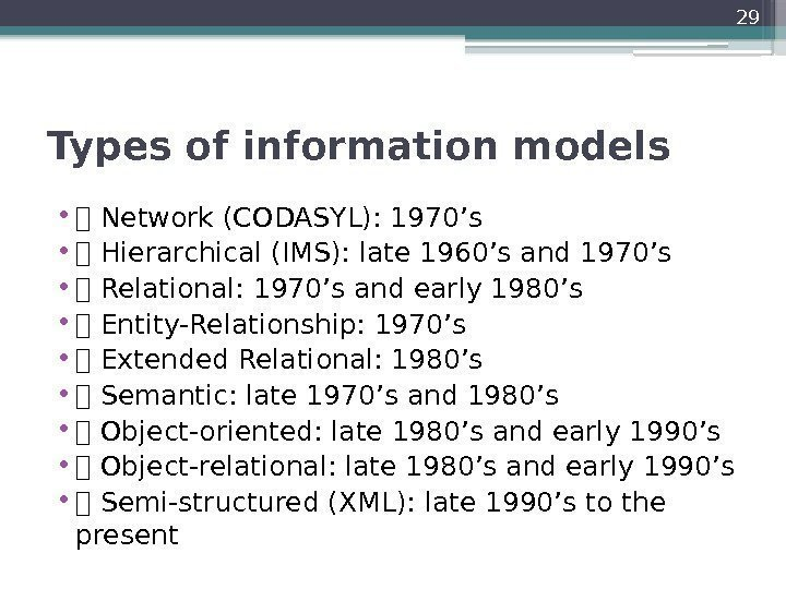 Types of information models  •  Network (CODASYL): 1970's  •  Hierarchical