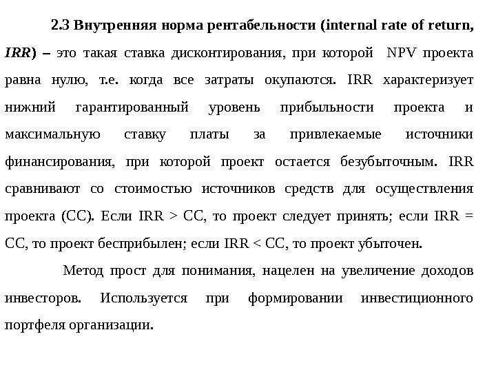 2. 3 Внутренняя норма рентабельности ( internal rate of return ,