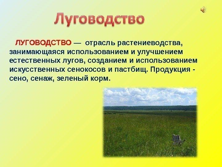 Отрасль сельского хозяйства которая занимается выращиванием полезных растений 64