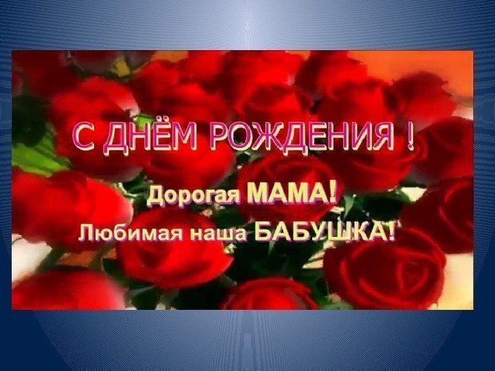Поздравление с юбилеем 55 лет маме от детей и внуков
