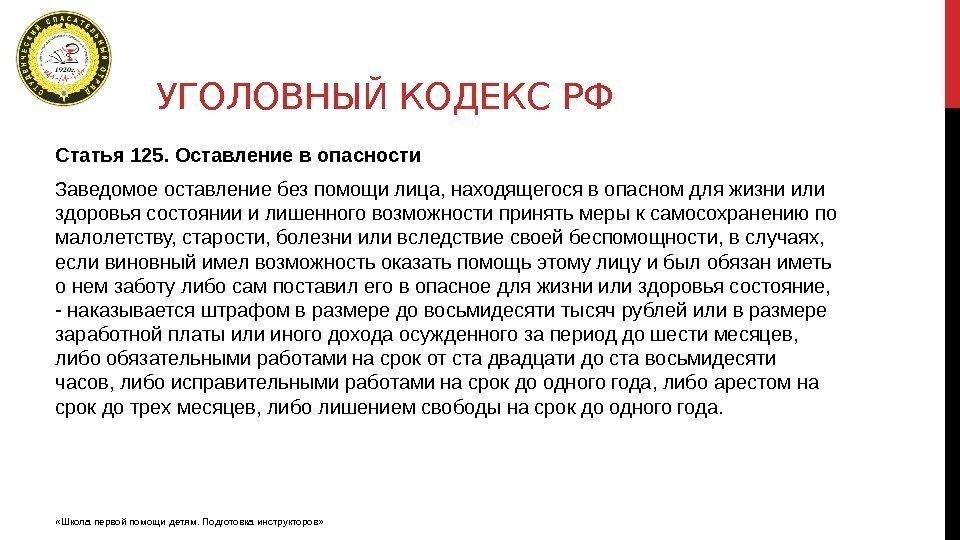клевета ук рф 2017 комментарии тех