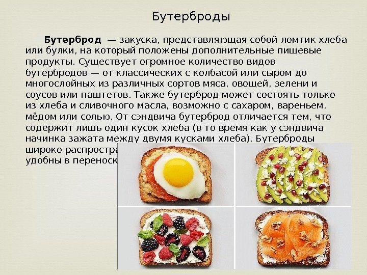 стихи о бутербродах и картинки
