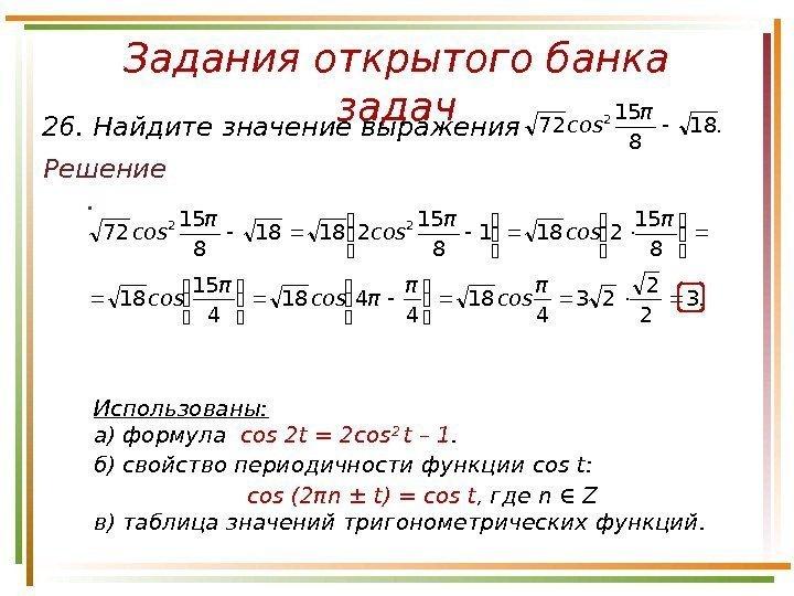 Пример 4 найдем значение выражения при a = 3, b = 4 и с =2 в данное алгебраи